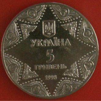 5 ГРИВЕНЬ 1998 г. УСПЕНСКИЙ СОБОР КИЕВО ПЕЧЕРСКАЯ
