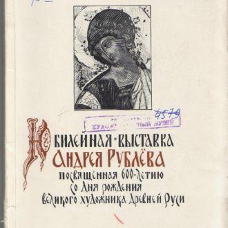 Андрей Рублёв каталог юбилейной выставки иконы