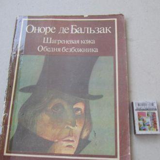 Оноре де Бальзак-Шагреневая кожа,Обедня безбожника