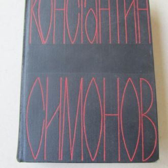 К. Симонов - Собрание сочинений, том 6