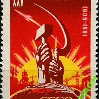 СССР 1961 25 лет Конституции космос ** м