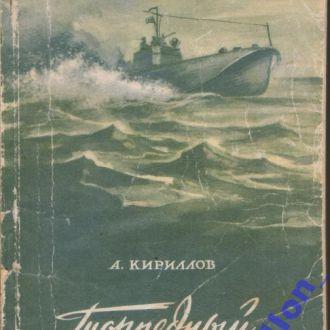 Кириллов А. Торпедный катер