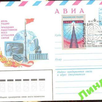 СССР ХМК СГ 1982 связь космос м