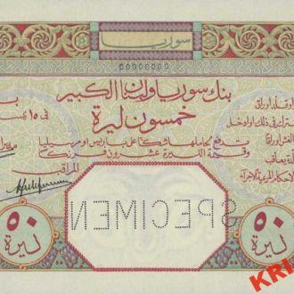 Сирия 50 ливров 1925 год. КОПИЯ
