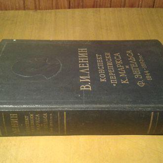 Ленин Конспект переписки Маркса и Энгельса 1844-83