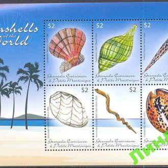 Гренада 2000 морская фауна ракушки ** о