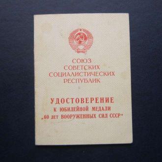 документ медаль 60 лет ВС