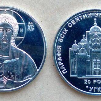 """Настільна медаль """"Церква всіх святих"""""""