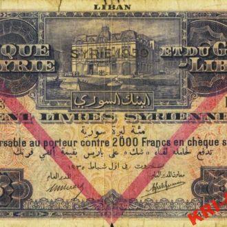 Сирия 100 ливров 1939 год. КОПИЯ