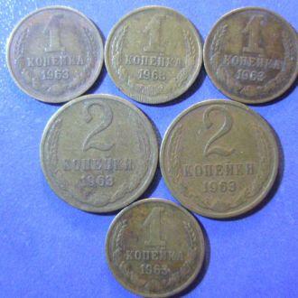1 и 2 копейки 1963 г.  6 шт.