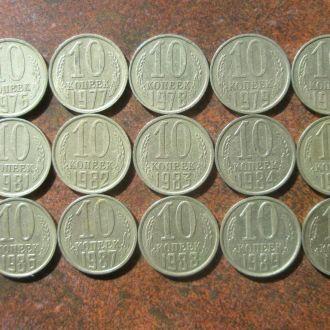 10 копеек, Погодовки 15шт. 1976-1991