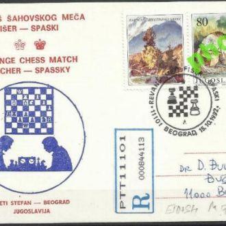 Югославия 1992 шахматы Фишер - Спасский 2м. на спе