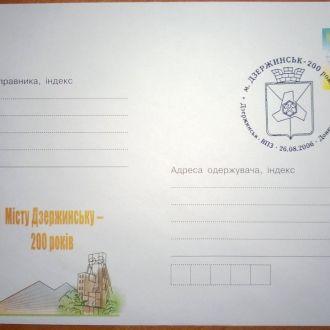 СГ 2006 м. Дзержинськ. 200 років
