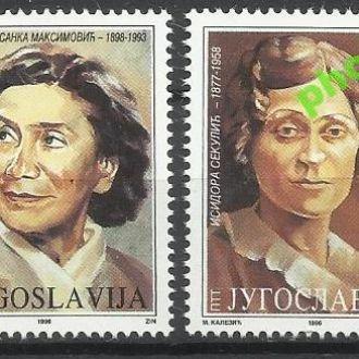 Югославия 1996 Европа СЕПТ известные женщины 2м.**