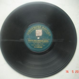 Пластинка для граммофона 62689 62616 царизм