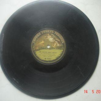 Пластинка для граммофона 62778 63005 царизм