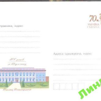 Украина КсОМ СГ 2007 Тульчин дворец герб 2 шт м