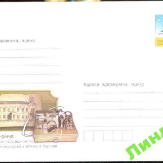 Украина ХМК 2010 Харьков телеграф архитектура в