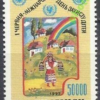 Украина 1995 День защиты детей 1м.**