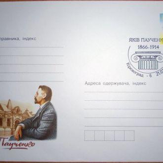 СГ 2006 Яків Паученко