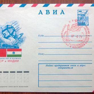 СССР ХМК Авиа СГ Москва 1979 космос