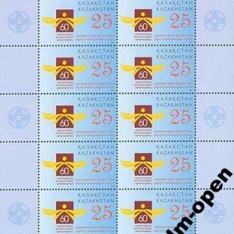 Kazakhstan/ Казахстан - Права человека мл 2008 OLM