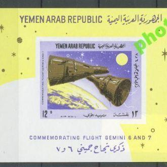 Йемен сев. 1966 Космос США Джемини 6 и 7 бл.**