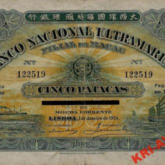 Тимор 5 патакас 1933 год. КОПИЯ