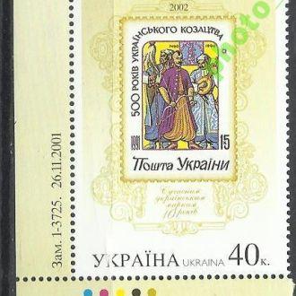 Украина 2002 10 лет современным маркам Украины 1м.