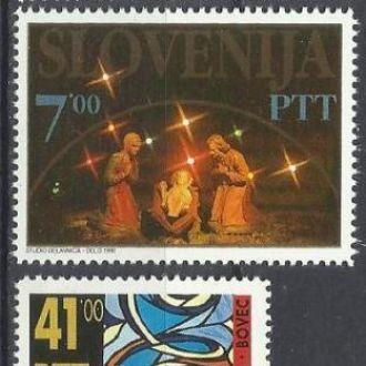 Словения 1992 живопись Рождество 3м.**