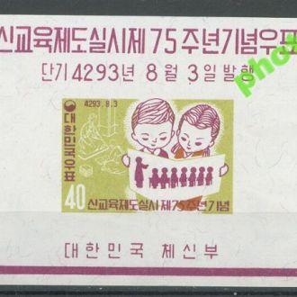 Южная Корея 1960 дети бл.**