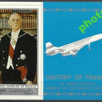 Йемен сев. 1969 Франция де Голль транспорт авиация