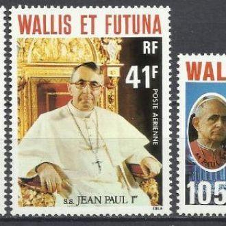 Уоллис и Футуна 1979 религия Папа Римский 3м.**
