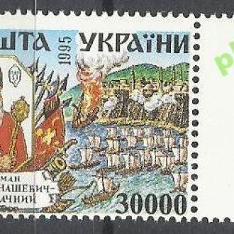 Украина 1995 гетман П. Конашевич-Сагайдачный 1м.**