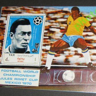 Йемен Сев. 1970 Футбол ЧМ Пеле бл.124**