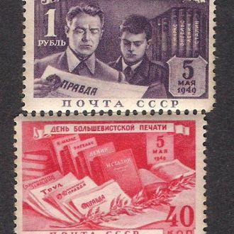 1949 год. 5 мая. День печати. СК 1300,1301