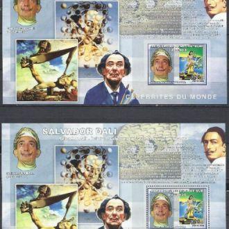 Конго 2006 живопись Сальвадор Дали 2бл.**
