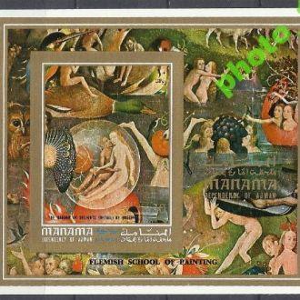 Манама 1971 живопись Босх бл.б/з**