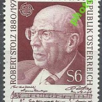 Австрия 1980 Европа СЕПТ музыка Штольц 1м.**