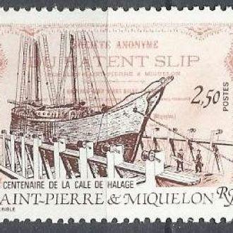 Сент Пьер и Микелон 1987 корабль транспорт 1м.**
