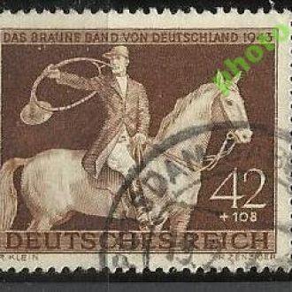 Германия 1943 фауна кони скачки 1м.гаш.