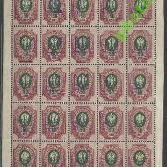 Украина 1918 надпечатка Киев-2 Трезуб четверть лис