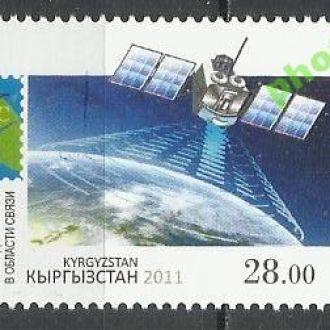 Киргизстан 2011 РСС космос связь 1м.**
