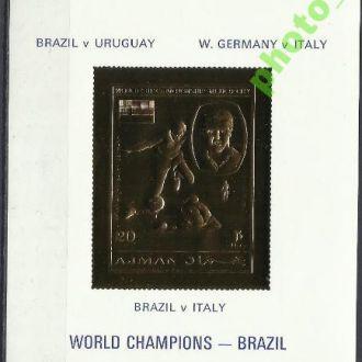 Аджман 1970 футбол чемпионат мира золото бл.**