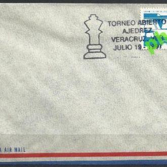 Мексика 1997 шахматы турнир Веракруз конверт+1м.+С