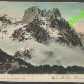 Россия 1905 Крым Ай-Петри зимой Вид из Алупки  ПК
