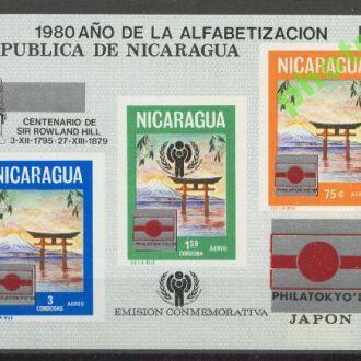 Никарагуа 1980 надп. выставка Филатокио Япония бл.