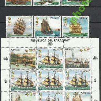 Парагвай 1984 транспорт парусники 6м.+Клб**