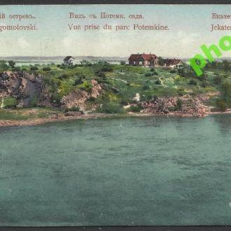 Россия 1907 ? Екатеринослав  Богомоловский остров