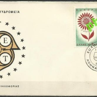 Греция 1964 Европа СЕПТ 2м.КПД